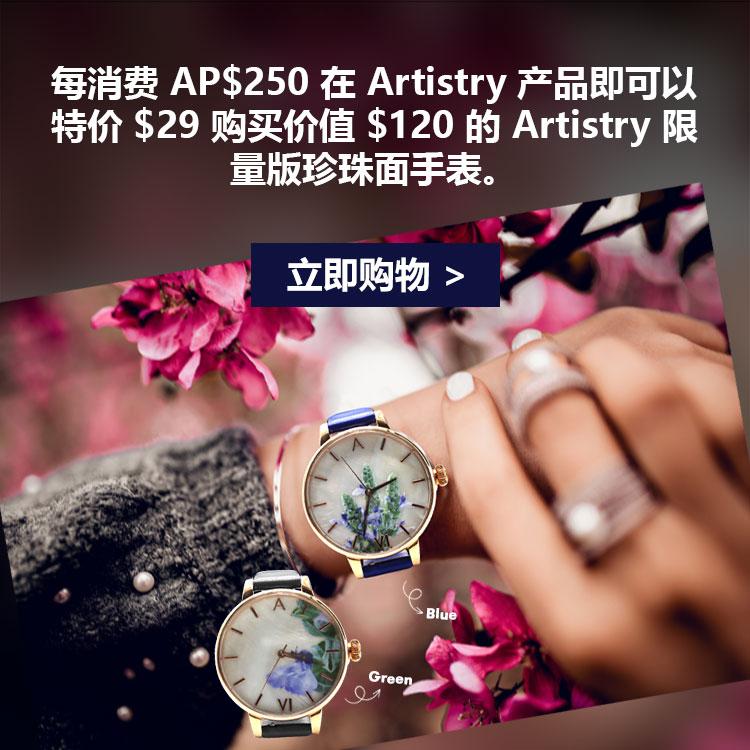Artistry-promo-banner-ZH-mb-1.jpg