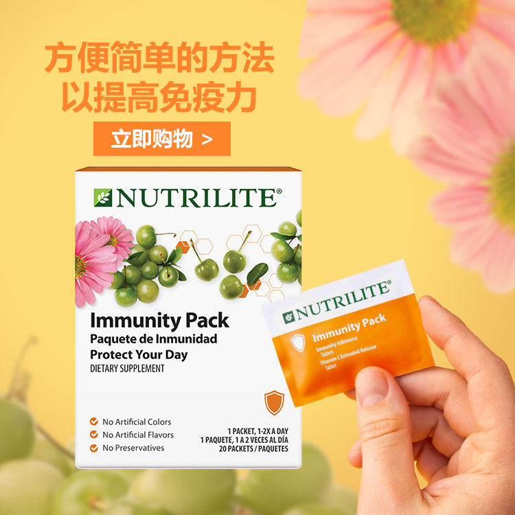 Mobile_Carousel_Immunity_Pack_ZH.jpg