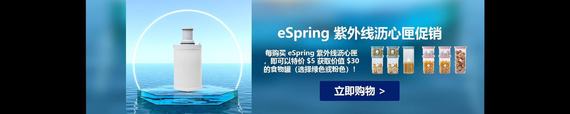 SGPromo-202110-ES-Web-ZH.jpg