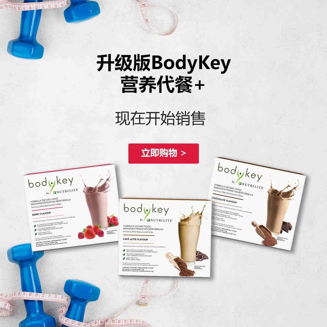 SGPromo-202110-BodyKey-Mobile-ZH.jpg